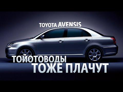 Обзор Toyota Avensis. Тойотоводы тоже плачут или как появились легенды о неубиваемости.