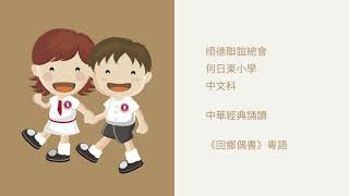 Publication Date: 2021-02-28 | Video Title: 回鄉偶書(粵語)