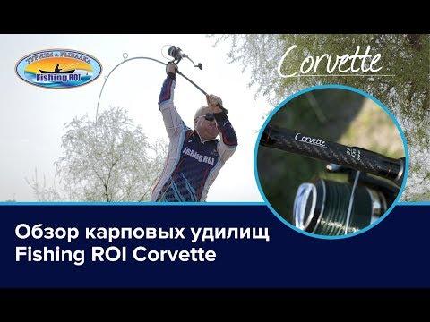 Fishing ROI Gera и Corvette.Практический обзор.
