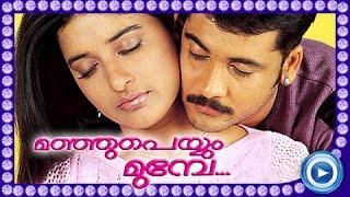 Malayalam Full Movie 2014 | Manjupeyyum Munpe | Meera Jasmine New Malayalam Movie [HD]