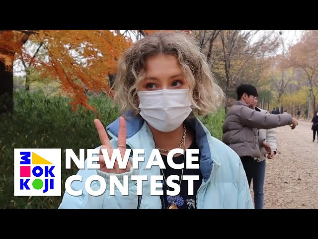 NewFace Contest Season 3 - A Day of Winter in Seoul Forest! (earthbyellie)