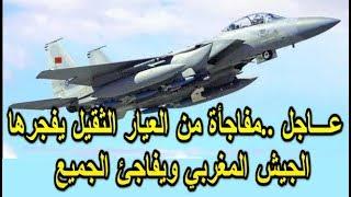 عـاجل ..مفاجأة من العيار الثقيل يفجرها الجيش المغربي ويفاجئ الجميع