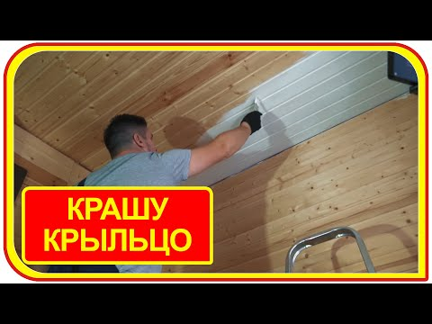 Начал красить стены и потолок на крыльце в доме в деревне. Краска для вагонки.