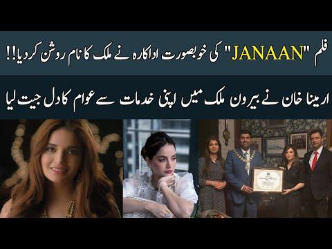 Janaan Actress Armeena Khan Awarded in UK for Social Services | 10 June 2021 | 92NewsHD thumbnail