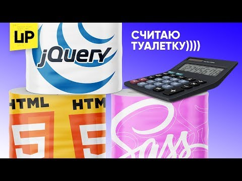 Калькулятор туалетной бумаги на HTML, SCSS и JQuery