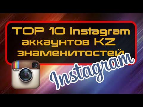 TOP 10 Instagram аккаунтов KZ знаменитостей/ TOP 10 Instagram accounts of Kazakh celebrities