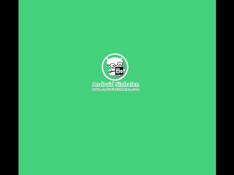 ඇන්ඩ්රොයිඩ් ජංගම දුරකථනයට සිංහල ස්ථාපනය කිරිම ( Install Sinhala Font For Android )