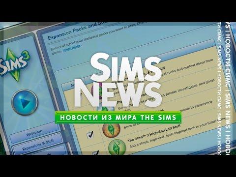 SimsNews / Обновление в The Sims 3!