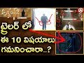 Agnyaathavaasi Trailer Review | 10Noticed Things In Agnyaathavaasi Trailer  #PSPK25 | Namaste Telugu