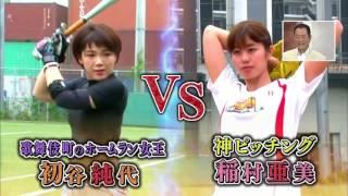 稲村亜美さんの球を打ちかえす美女登場 奥山かずさ 検索動画 15