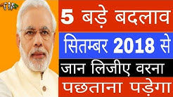 5 बडे बदलाव सितम्बर 2018 से - IRCTC 10 लाख बिमा, vehicle insurance, Ayushmaan scheme, payment bank