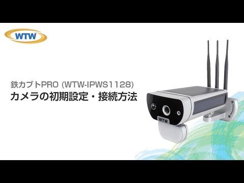 鉄カブトPRO (WTW-IPWS1128)|防犯カメラの塚本無線