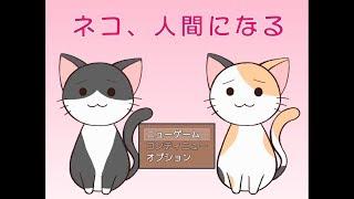 ゲームタイトル:ネコ、人間になる URL : https://www.freem.ne.jp/win/game/14449 可愛いゲームです。皆さんもやってみてください! メインチャンネル...
