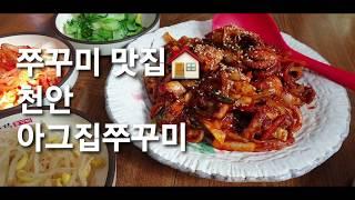 쭈꾸미 볶음 맛있는집 [천안아그집쭈꾸미]  새우튀김, …