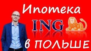 Ипотека в Польше. Кредит на жильё. Банк ING BANK ŚLĄSKI