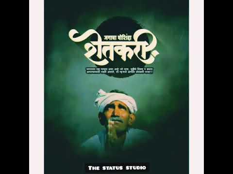 Shetkari Puran - शेतकरी पुराण   Dr. Sahebrao Zirwal   Shetkari Kavita - Orange Music from YouTube · Duration:  3 minutes 7 seconds