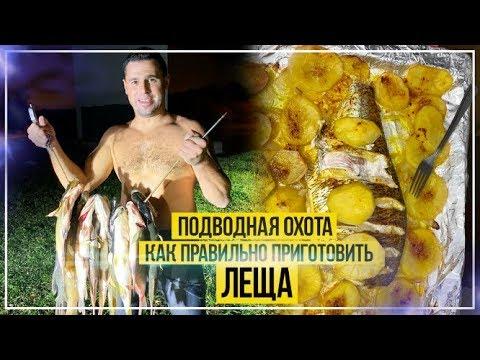 Подводная Охота 2019 В Москве Реке  [ПРИГОТОВЛЕНИЕ ЛЕЩА]