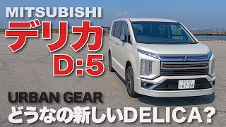 MITSUBISHI NEW DELICA D:5 どう進化した? 三菱 新型 デリカ D:5 徹底チェック E-CarLife with YASUTAKA GOMI 五味やすたか