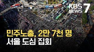 """민주노총, 2만 7천 명 서울 도심 집회…""""비정규직 철…"""