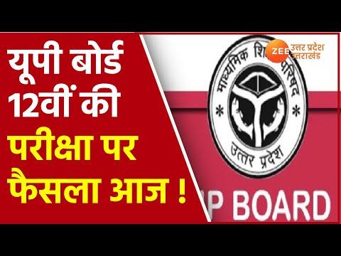 UP Board 12th Exam 2021 | यूपी बोर्ड 12वीं की परीक्षा पर फैसला आज ! | CM Yogi | Dinesh Sharma |