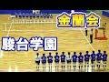 【全中バレー2019】金蘭会中学校 vs 駿台学園中学校(準決勝・第1セット)volleyball