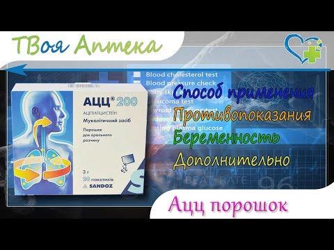 Ацц порошок - показания (видео инструкция) описание, отзывы - Ацетилцистеин