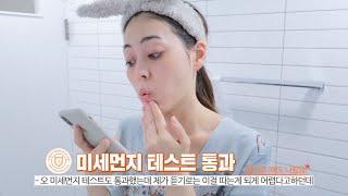 [닥터락토X로지] 미세먼지부터 피부 속 메이크업 잔여물…