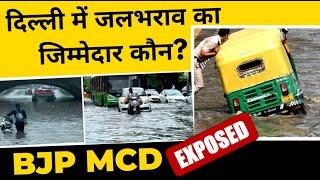 Delhi Rains: जलभराव का जिम्मेदार कौन? Raghav Chadha Saurabh Bharadwaj Exposed Gambhir & BJP MCD