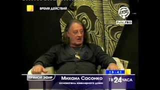 ВД: Как создать ювелирный бизнес? Михаил Сасонко