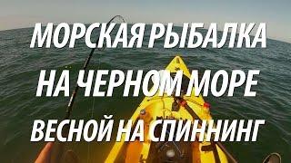 ВЕСЕННЯЯ РЫБАЛКА НА ЧЕРНОМ МОРЕ В КРАСНОДАРСКОМ КРАЕ НА СПИННИНГ В АНАПЕ(Морская весенняя рыбалка на спиннинг в Анапе на Черном море. Отличная рыбалка в Краснодарском крае с каяка..., 2017-03-14T06:00:01.000Z)