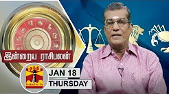 18-01-2018 Indraya Raasipalan by Astrologer Sivalpuri Singaram Thanthi TV