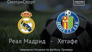 реал Мадрид 7-3 Хетафе Обзор матча.23.05.2015