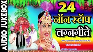 २४ नॉन स्टॉप लग्नगीते मराठी लग्नगीत 24 non stop lagnageete marathi lagnageet