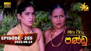 Maha Viru Pandu | Episode 255 | 2021-06-14 Thumbnail