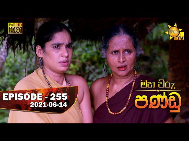 Maha Viru Pandu   Episode 255   2021-06-14