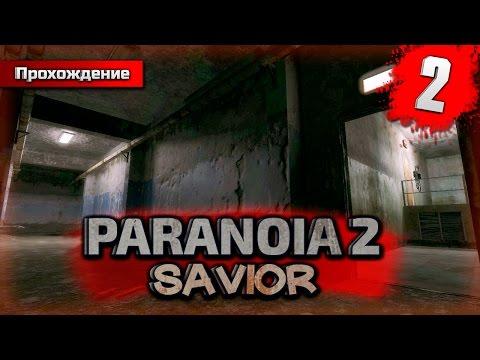 Paranoia 2: Savior прохождение часть 2 - Очень Много Чтения