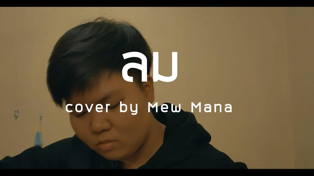 ลม - NUM KALA [Cover by Mew Mana]