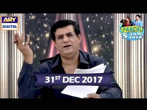 Sitaroon Ki Baat Humayun Ke Saath   31st December 2017   ARY Digital