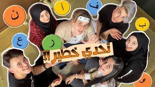 تحدي الاحرف العربية الخطير مع فريق نور مار😱💔اتحداك ما تضحك😂نور مار