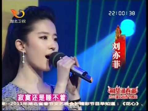 Lưu Diệc Phi biểu diễn ở Hồ Bắc