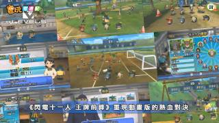 電玩宅速配20110706_《閃電十一人 王牌前鋒》友情、努力、勝利