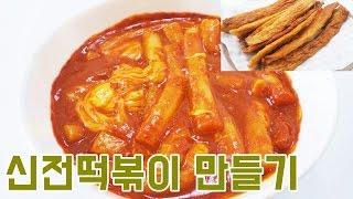 [간단 자취요리] 싱크로율 90% 신전 떡볶이 만들기 + 오뎅튀김/ how to make stir-fried Rice Cake / 얌무 yammoo