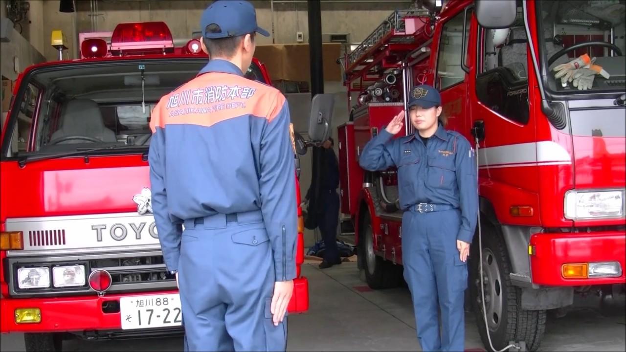 女性消防士の一日(旭川市消防本...