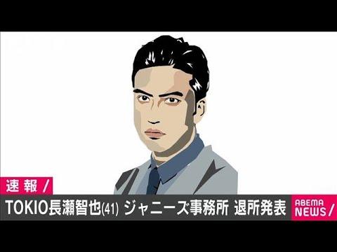 TOKIO長瀬智也さん来年3月ジャニーズ事務所を退所へ(20/07/22)