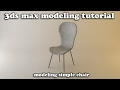 3DS MaX Tutorial - Modeling Chair