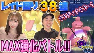ベロリンガレイドデイ★ベロベルトMAX強化してハイパーリーグバトル!!【ポケモンGO】