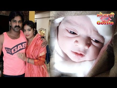 पवन सिंह और ज्योति सिंह बने मम्मी पापा - Pawan Singh & Jyoti Singh Become Father - Beta