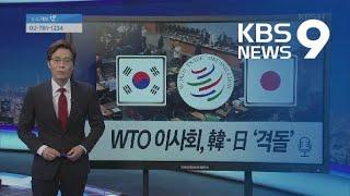 [다음 주 브리핑] WTO 이사회, 韓-日 '격돌' 외 / KBS뉴스(News)