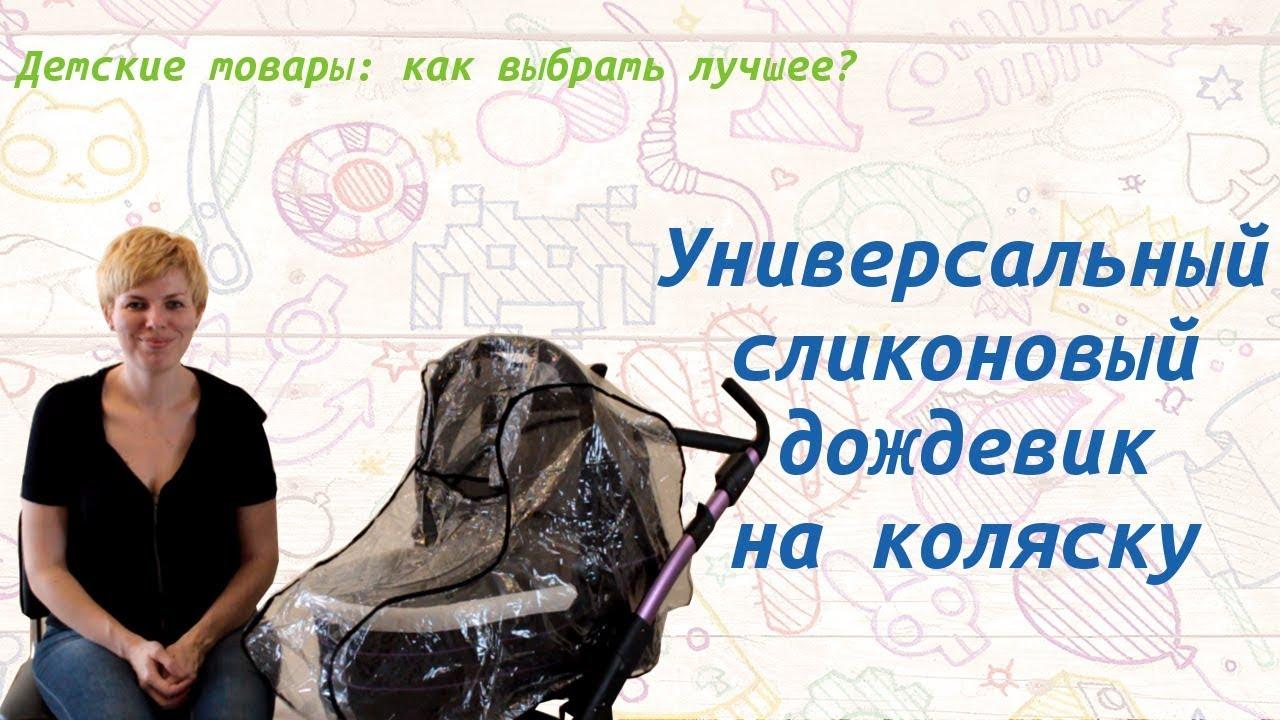 Дождевик для коляски britax b-motion 4 plus в интернет-магазине avtokrisla. Com. Высокое качество, описание характеристик, фото, отзывы. Оперативная доставка по киеву, украине.