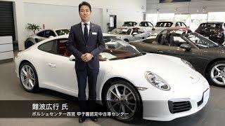 【スポーツカーに乗ろう!編】ポルシェ 911 カレラ